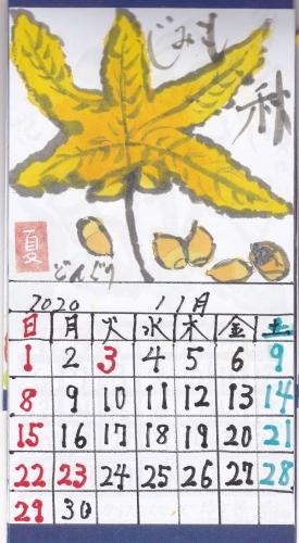 古川 2020年11月 「もみじ・どんぐり」_b0124466_06463477.jpg