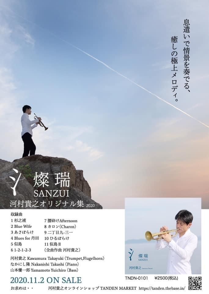 10月26日(月) 河村貴之(tp)+ゆみゆみ(pf)+山本優一郎(b)_b0117570_18331889.jpg