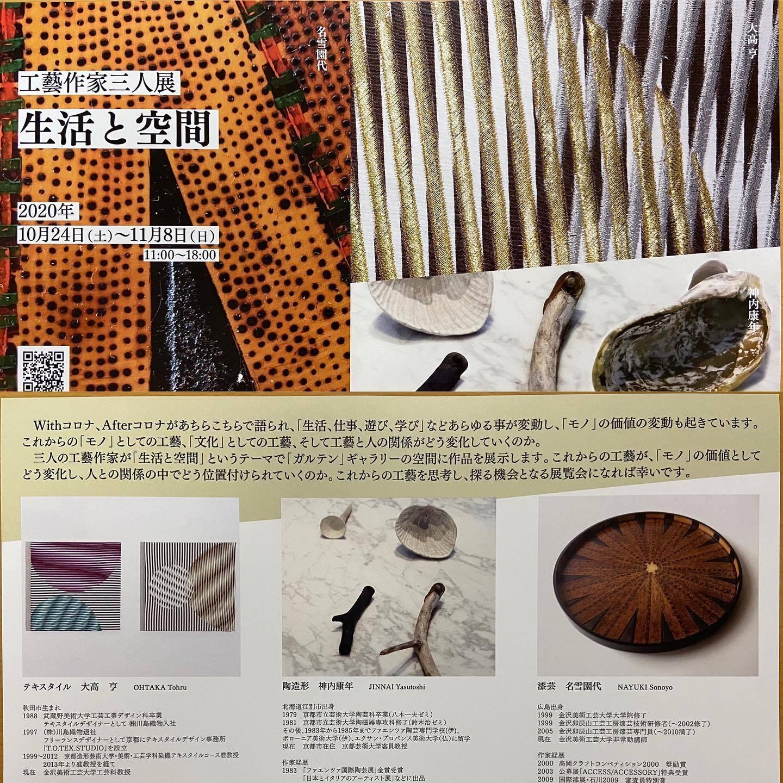 工芸作家3人展 「生活と空間」_e0098472_17175320.jpg