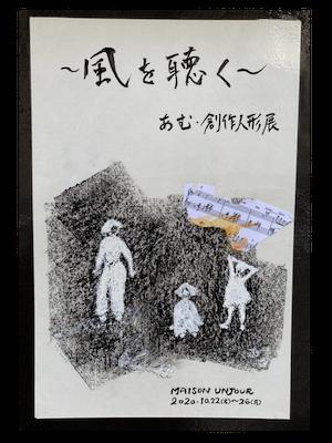 〜 風を聴く 〜 あむ 創作人形展 開催中 _b0241386_12173815.png