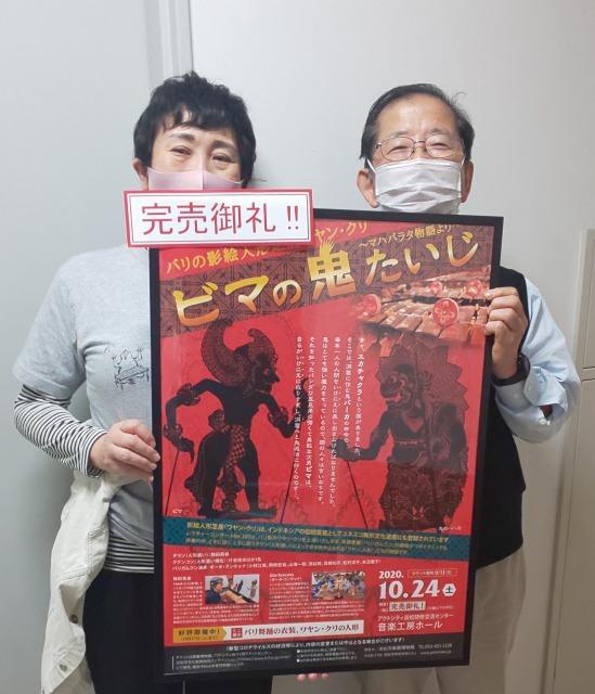 完売御礼!浜松市楽器博物館でのWayang Kulit公演_e0017689_22313257.jpg