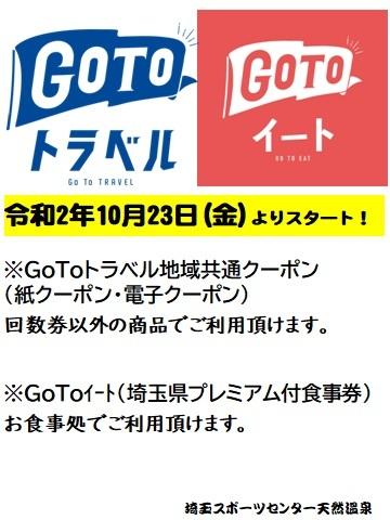GoToトラベル&イート 利用スタート!!_e0187507_20002428.jpg