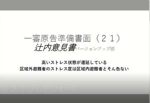 【原発賠償京都訴訟】第7回控訴審(大阪高裁)期日の報告です!_c0233009_22573478.png