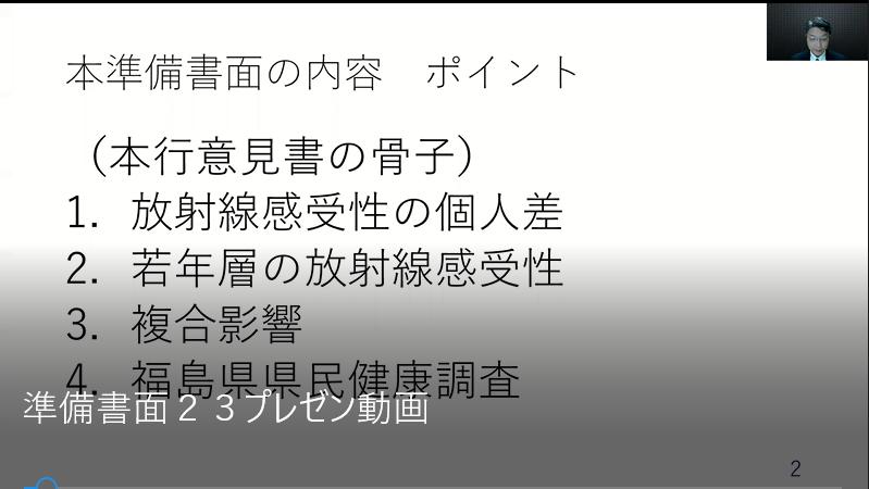 【原発賠償京都訴訟】第7回控訴審(大阪高裁)期日の報告です!_c0233009_22573790.png