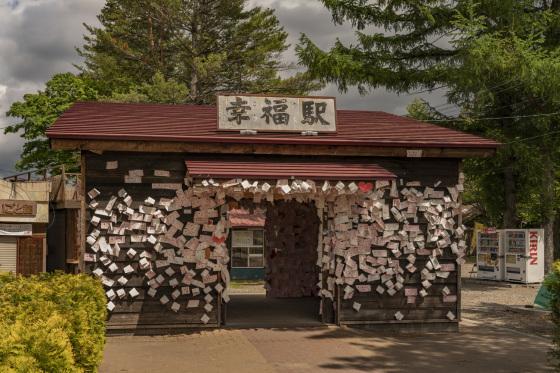 北海道広尾町「幸福駅」_a0096313_11205102.jpg