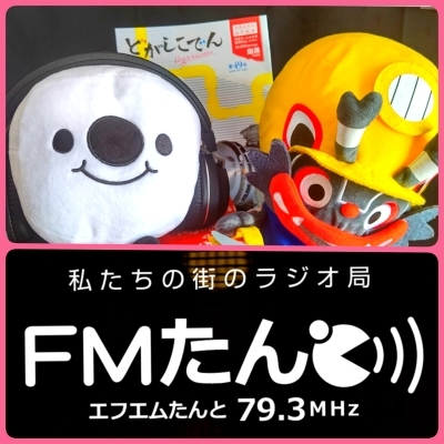 火曜ばい~ラジオに全員集合~FMたんと 21時「くるナイ」_b0183113_07495695.jpg