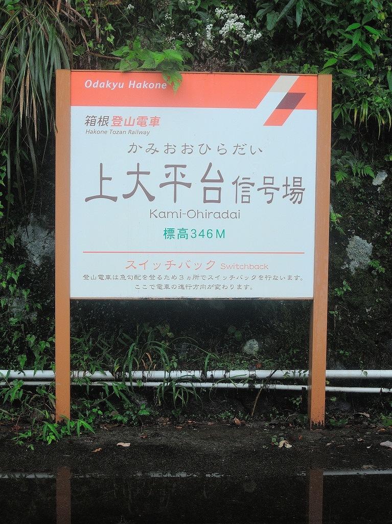 箱根登山線 箱根湯本 ▶ 強羅_c0395834_11305818.jpg