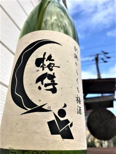 【地梅酒】別誂⭐からくち梅酒『梅侍-UMEZAMURAI-』本格米焼酎仕立て 当店限定✨Special ver_e0173738_09553325.jpg