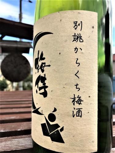 【地梅酒】別誂⭐からくち梅酒『梅侍-UMEZAMURAI-』本格米焼酎仕立て 当店限定✨Special ver_e0173738_09555634.jpg