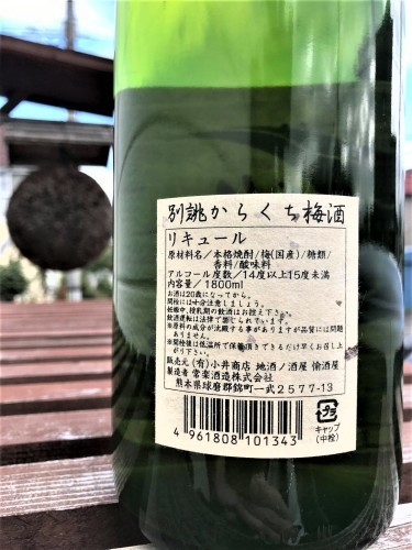 【地梅酒】別誂⭐からくち梅酒『梅侍-UMEZAMURAI-』本格米焼酎仕立て 当店限定✨Special ver_e0173738_09561604.jpg