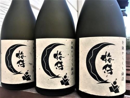 【地梅酒】別誂⭐からくち梅酒『梅侍-UMEZAMURAI-』本格米焼酎仕立て 当店限定✨Special ver_e0173738_09562961.jpg