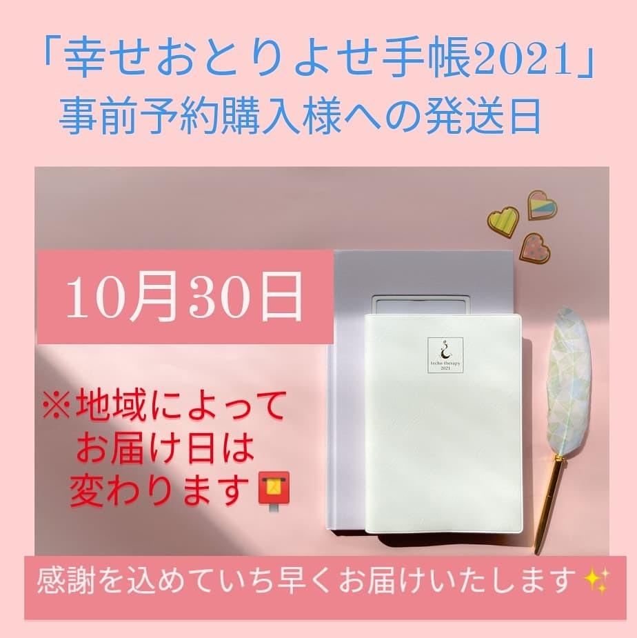 【お知らせ】10月30日発送開始❗「幸せおとりよせ手帳2021」_f0164842_16332082.jpg