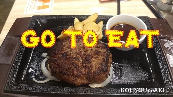 GO TO EAT で食事に行ってきました!_c0339454_07572156.jpg