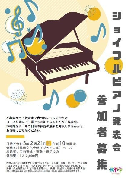 【開催中止】令和2年度 ジョイフルピアノ発表会_d0165682_14345373.jpg