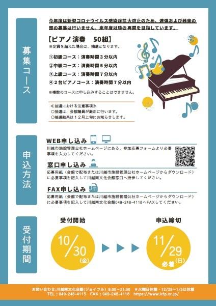 【開催中止】令和2年度 ジョイフルピアノ発表会_d0165682_14345898.jpg
