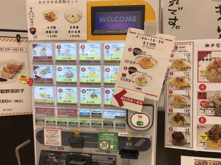 モーニング@かにチャーハンの店(立川駅)_c0212604_9471588.jpg