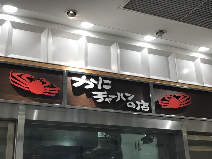 モーニング@かにチャーハンの店(立川駅)_c0212604_9551657.jpg