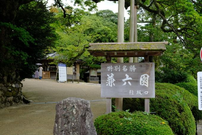 石川の旅 その2_e0000910_10001984.jpg