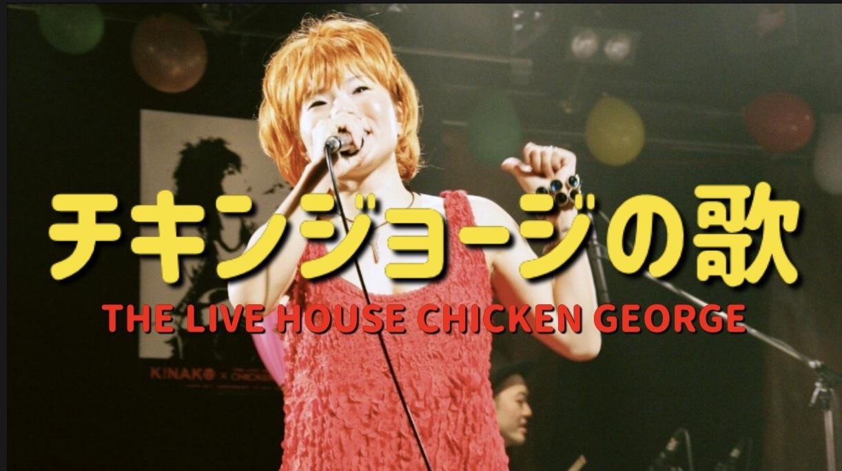 「チキンジョージの歌」神戸チキンジョージ40周年記念まとめ_f0115311_10233014.jpeg