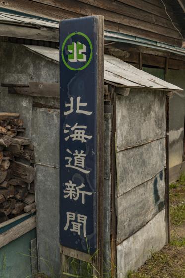 北海道「夕張市真谷地炭鉱跡」_a0096313_15225520.jpg