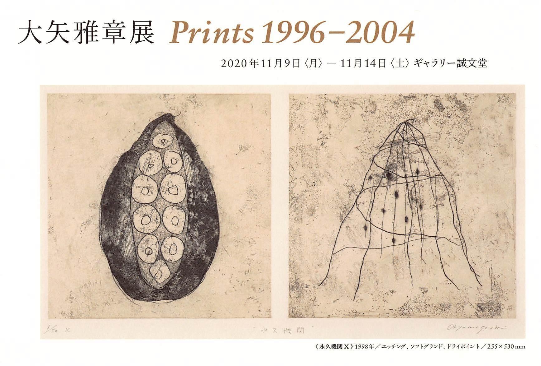 大矢雅章展 Prints 1996-2004_d0134629_18331125.jpg
