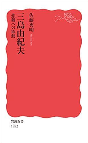 三島由紀夫〜悲劇への欲動〜_b0084241_19413928.jpg