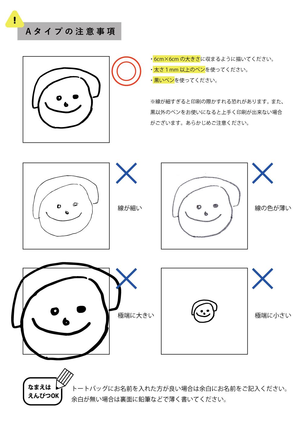 記念品バッグのお知らせ〜2020〜_e0031142_19073117.jpg