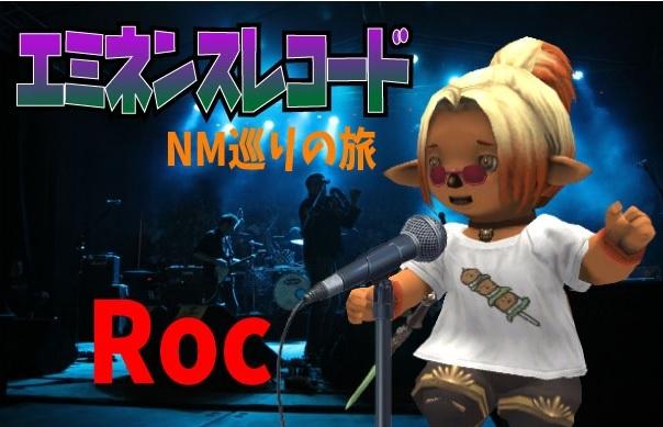 Rocの思い出 エミネンスレコードNM巡りの旅+思い出コラボ_e0401547_19021201.jpg