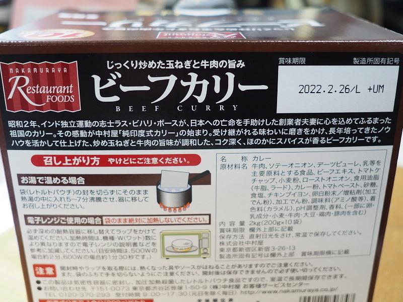 【レトルトカレー㉘】コストコで買える「新宿中村屋 ビーフカリー・業務用」_b0008655_16095062.jpg