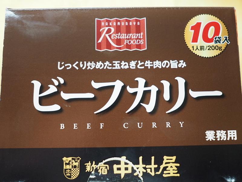 【レトルトカレー㉘】コストコで買える「新宿中村屋 ビーフカリー・業務用」_b0008655_16103702.jpg