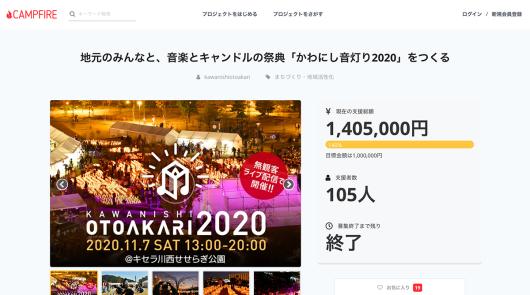 2020/10/27「かわにし音灯り2020プロジェクト達成」_e0242155_08111954.jpg
