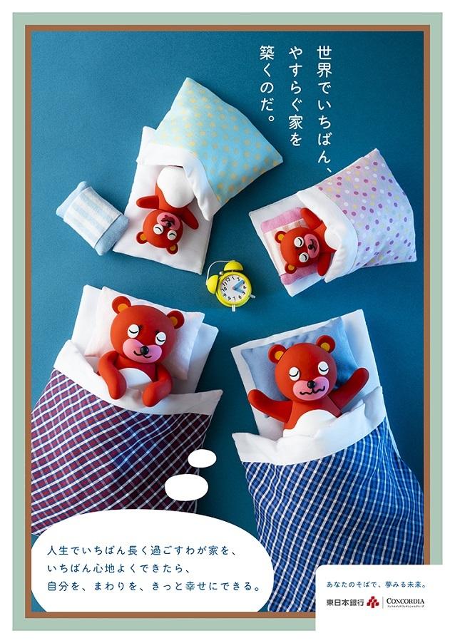 東日本銀行ポスター 「あなたのそばで、夢みる未来。」vol.6 住む編_d0125457_00384111.jpg