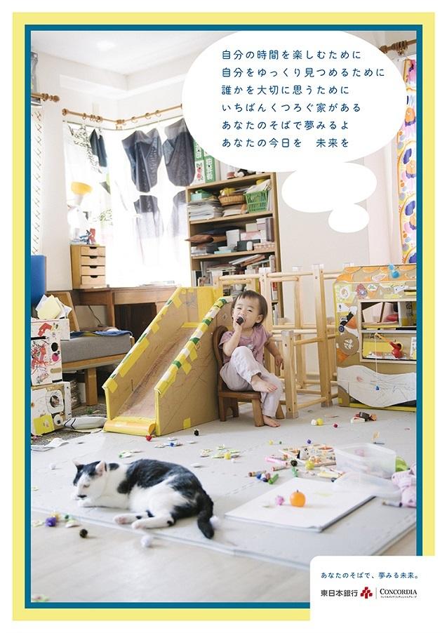 東日本銀行ポスター 「あなたのそばで、夢みる未来。」vol.6 住む編_d0125457_00390829.jpg