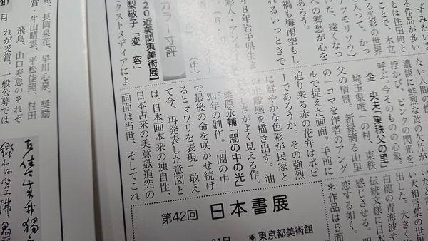 「全日本美術」に作品が掲載されています。(Announcement of publication) _e0224057_09430873.jpg
