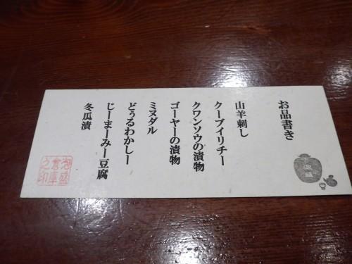 那覇・県庁前「泡盛倉庫」へ行く。_f0232060_22274882.jpg