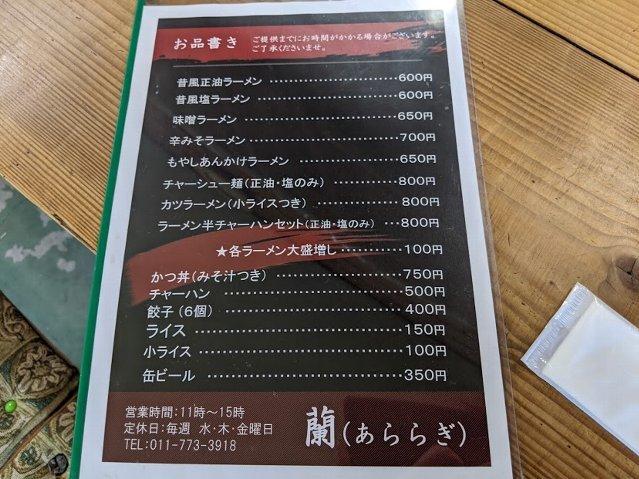 昔風正油:らーめん蘭(あららぎ):札幌市北区篠路町篠路(2020年124杯目)_f0397261_03363369.jpg