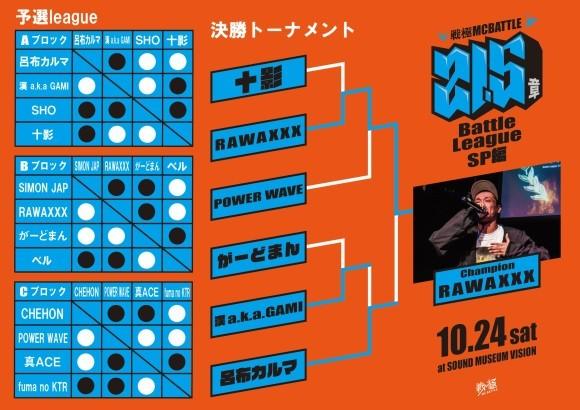 10/24 戦極MCBATTLE第21.5章 Battle League SP編 優勝は..._e0246863_01030323.jpg