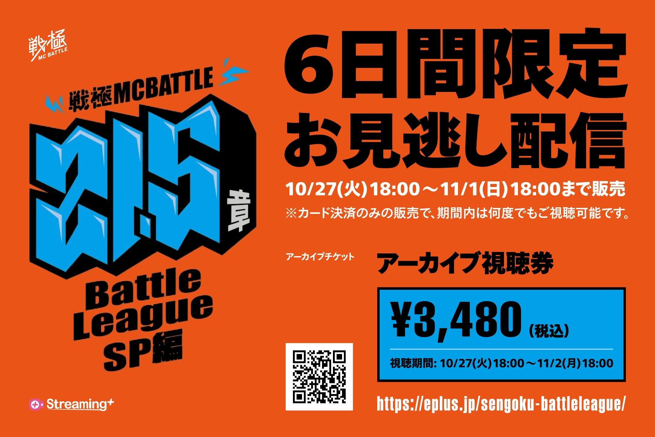 10/24 戦極MCBATTLE第21.5章 Battle League SP編 優勝は..._e0246863_01100826.jpg