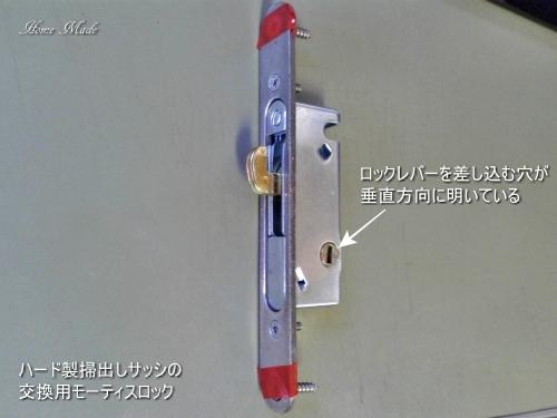 垂直穴のモーティスロック_c0108065_15504568.jpg