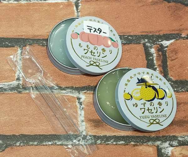 【再入荷】柚子ワセリン・桃ワセリン_d0345667_16082385.jpg
