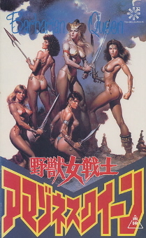 『野獣女戦士アマゾネス・クイーン』(1985)_e0033570_19051691.jpg
