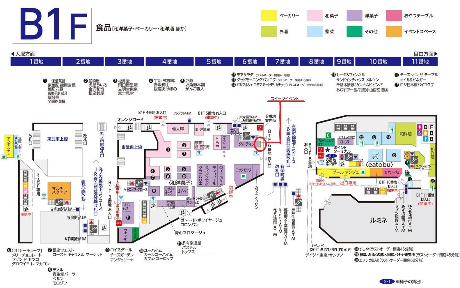 東武百貨店 池袋店にてイベント出店_b0181172_11493422.jpg