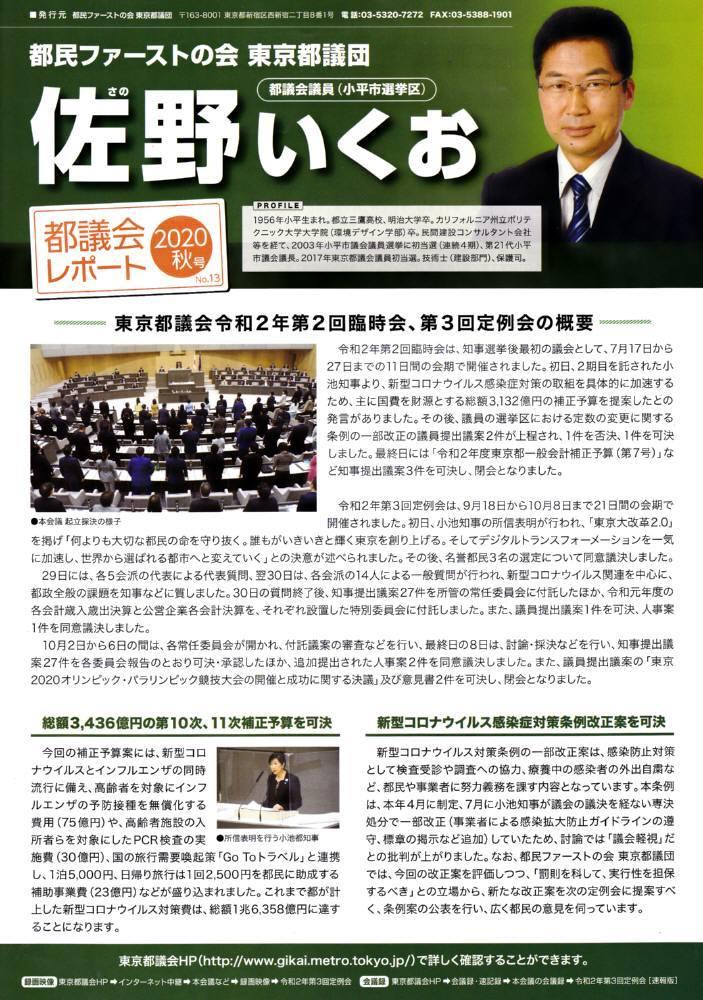 議会報告No.13 (2020秋号)発行_f0059673_18395797.jpg