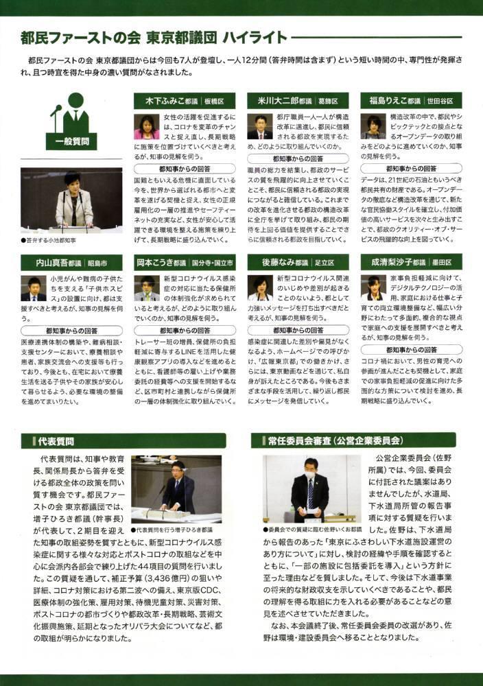 議会報告No.13 (2020秋号)発行_f0059673_18403150.jpg