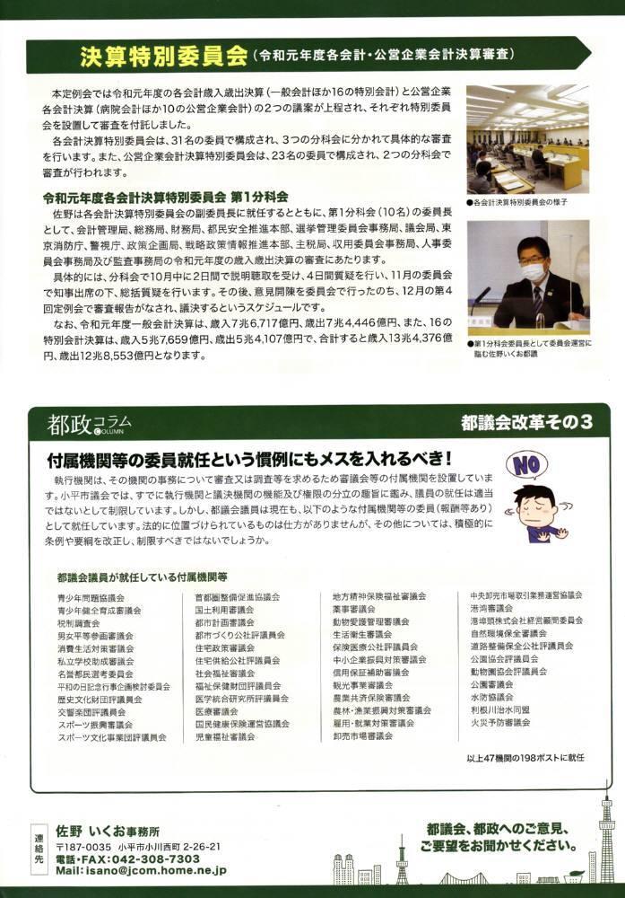 議会報告No.13 (2020秋号)発行_f0059673_18404305.jpg