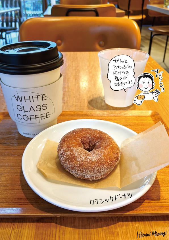 【渋谷】WHITE GLASS COFFEE「クラシックドーナツ」【ドーナツの良さが詰まった逸品!】_d0272182_14024817.jpg