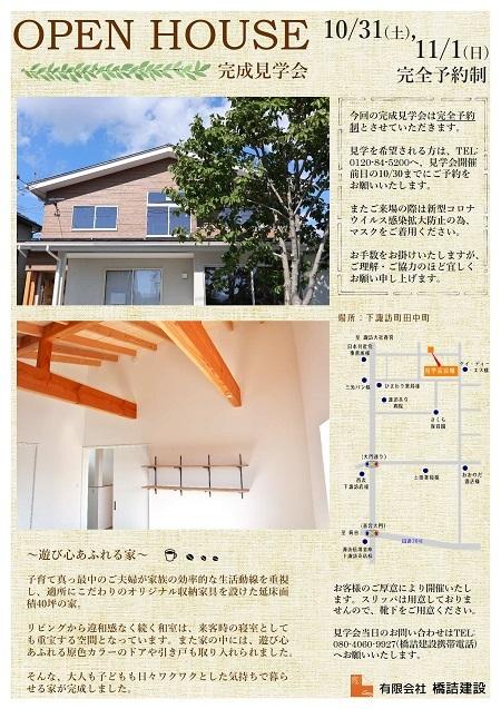 『OPEN HOUSE』 ~遊び心あふれる家~_f0147585_09151588.jpg