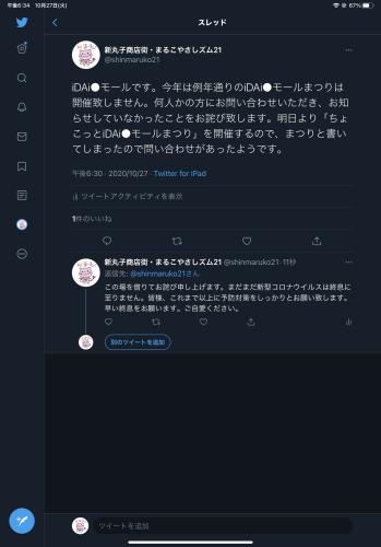 お詫び_b0151490_18464182.png