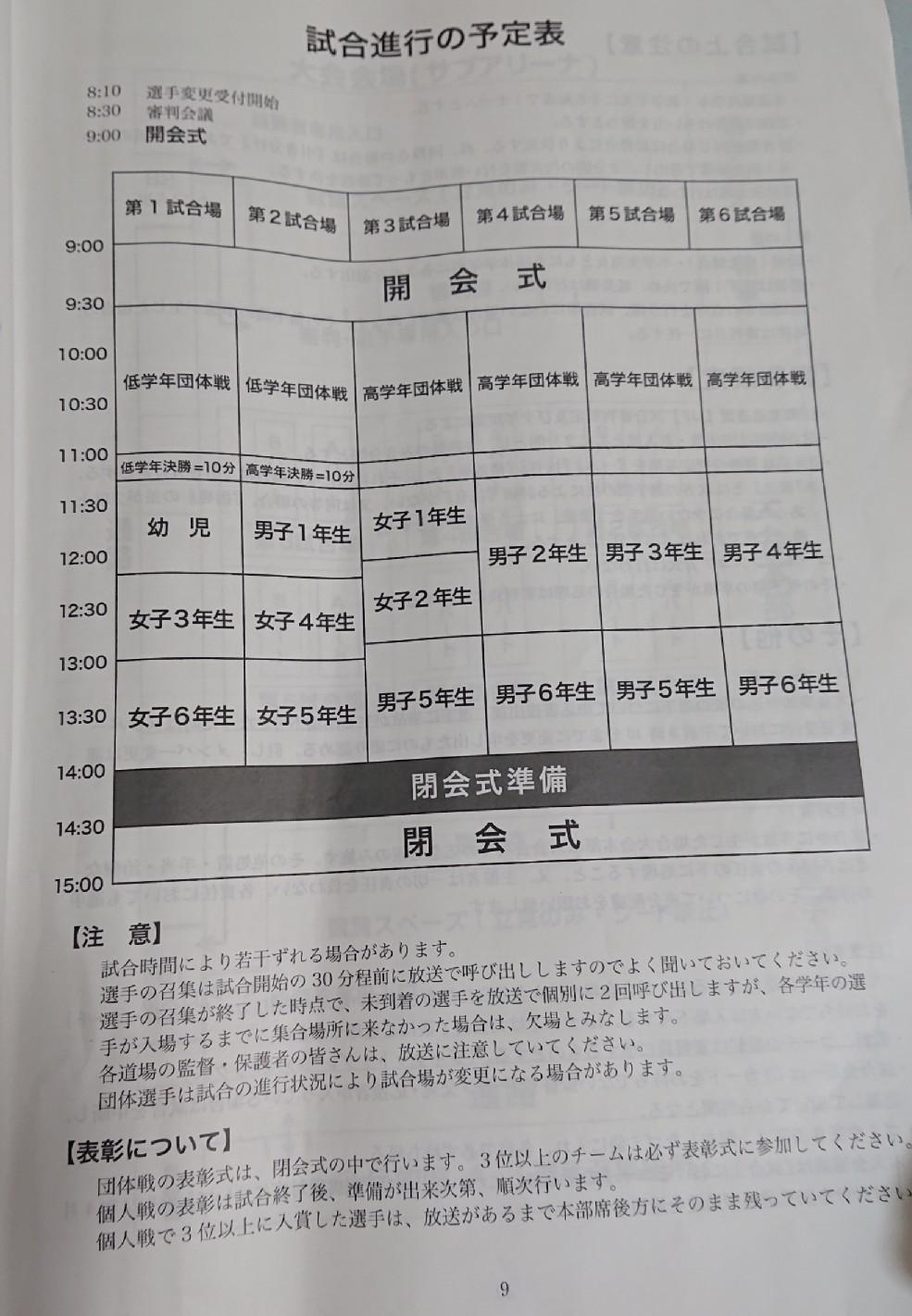 2020 第43回月隈少年柔道大会_b0172494_23514499.jpg