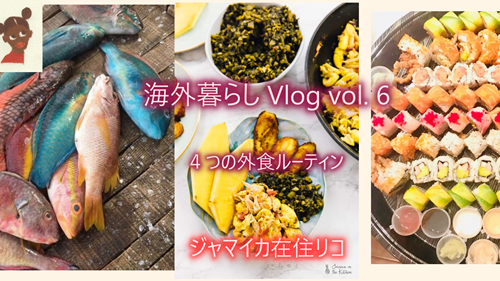 海外生活Vlog4つの外食ルーティン_e0139395_11102183.png